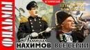 Адмирал Нахимов (1946) Корабли штурмуют бастионы (1953)
