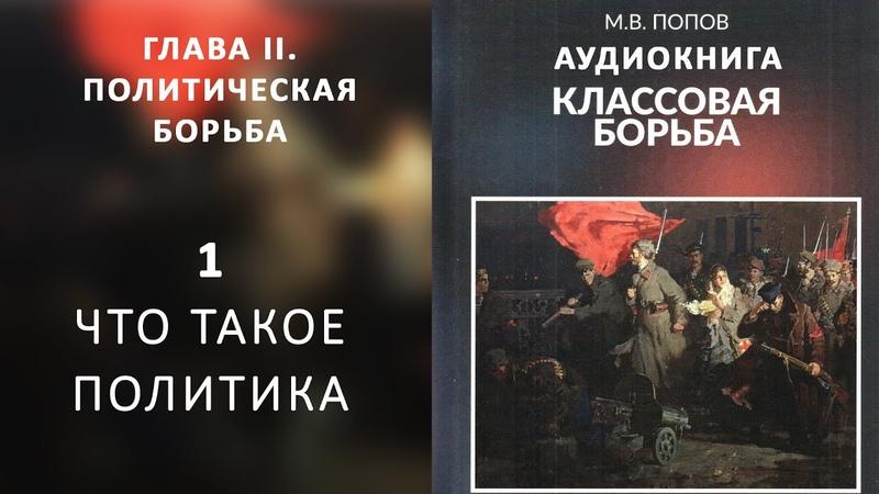 7 М В Попов Классовая борьба глава 2 пар 1 Что такое политика
