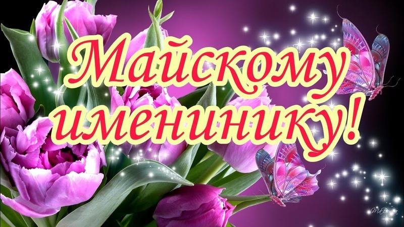 Роскошное поздравление с днем рождения в мае. С днём рожденияв мае. День рождения мая. Открытки май.