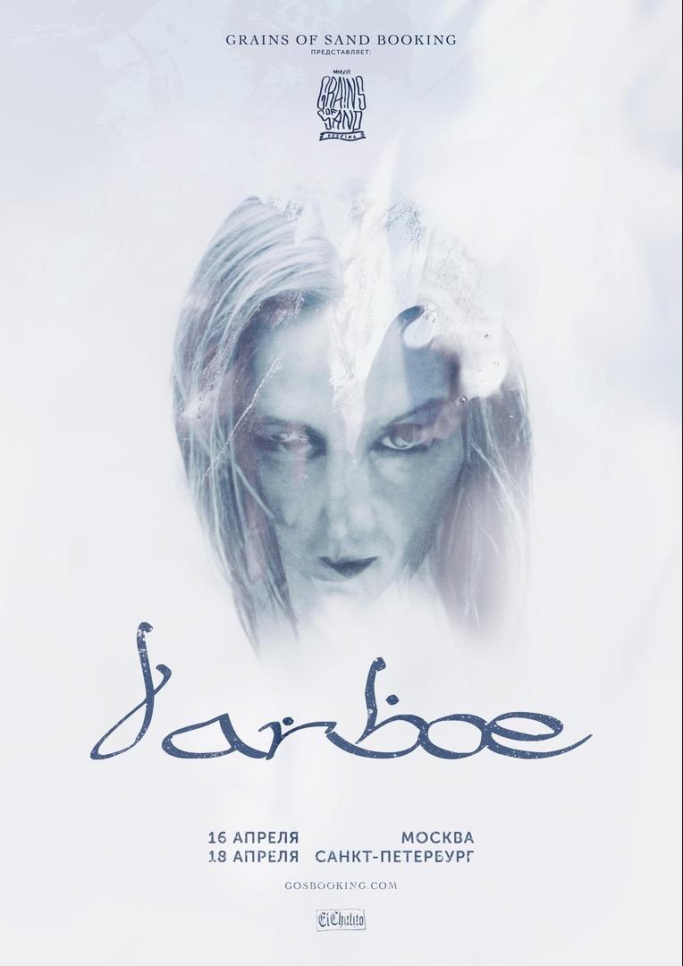 Концерт группы JARBOE