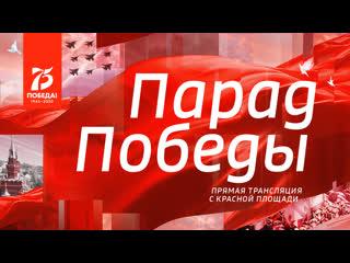 Москва. Парад Победы  прямая трансляция эфира телеканала Россия 1