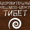 Tibet Wellness