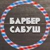 Барбер Сабуш | Barber Sabush