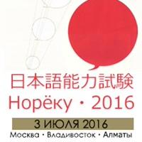 Логотип Нихонго Норёку Сикэн / / JLPT / Японский