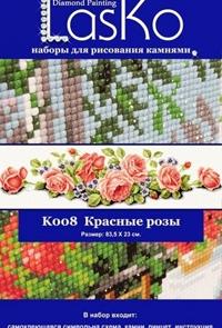 Almazy  Risovanie-Kamnyami (Prodazha)