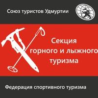 Логотип Секция горного и лыжного туризма . ФСТ УР