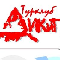 Логотип Турклуб ДИКИТ