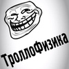 ТроллоФизика [OFFICIAL PAGE]