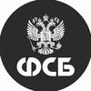 Подслушано ФСБ