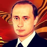 Путин Владимир (Владимирович)