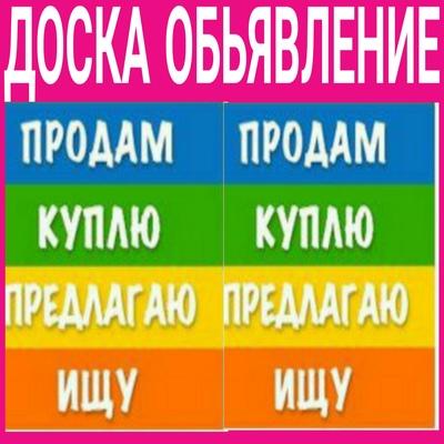Доска-Обьявление Москва