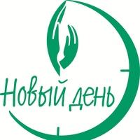 """Логотип Благотворительная организация """"Новый день"""""""