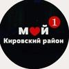 Кировский район СПБ LIVE
