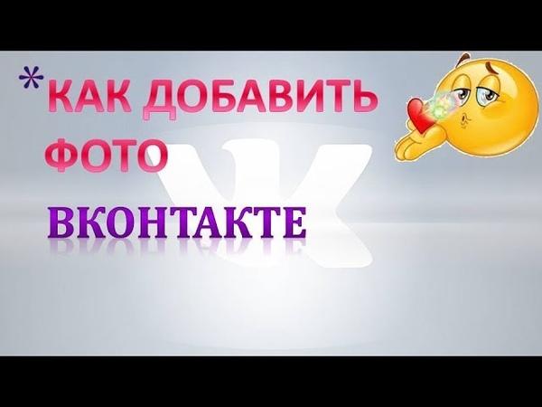 Как загрузить фото Вконтакте в альбом на стену