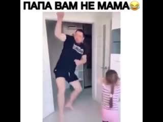 Папа вам не мама!