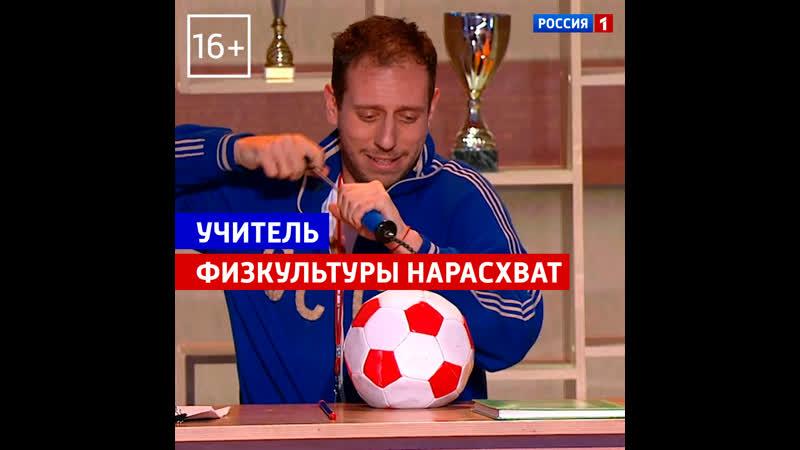 Физрук нарасхват — «Дом культуры и смеха» — Россия 1