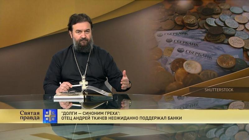 Долги синоним греха Отец Андрей Ткачев неожиданно поддержал банки