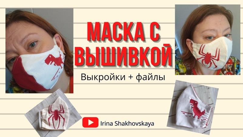 Как сшить маску на лицо многоразовую, эргономичную, с вышивкой embroidered mask