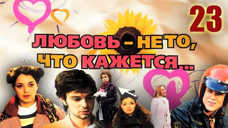 Любовь не то что кажется 23 серия 2009