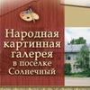 Народная картинная галерея поселка Солнечный