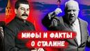 Почему Хрущев оболгал Сталина? Сына Хрущева казнил Сталин?