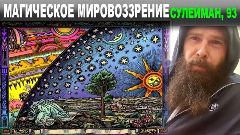 МАГИЧЕСКОЕ МИРОВОЗЗРЕНИЕ СУЛЕЙМАН 93