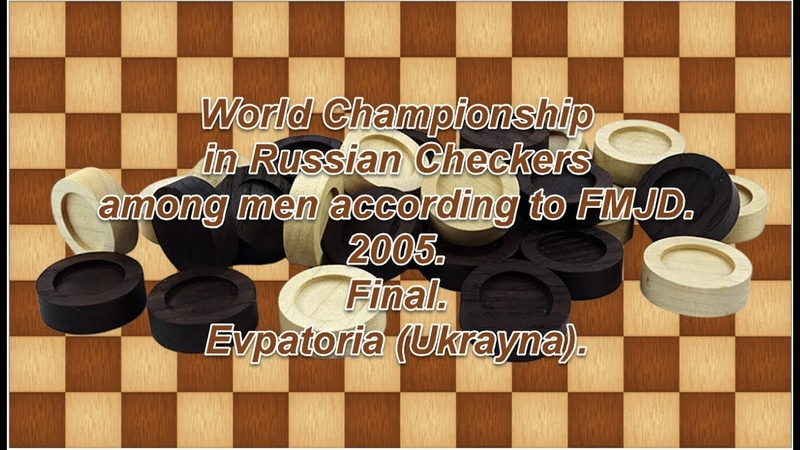 Artikov Alisher UZB Grebenkin Valeriy UKR World Russian Checkers Men 2005 Final