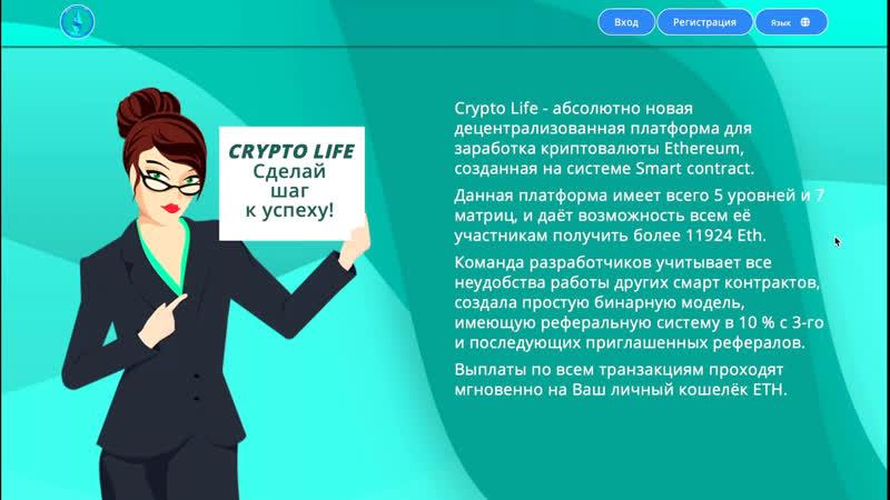 Translation Краткий обзор CryptoLife