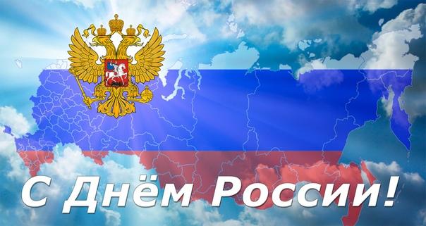 Поздравляем всех россиян с праздником!