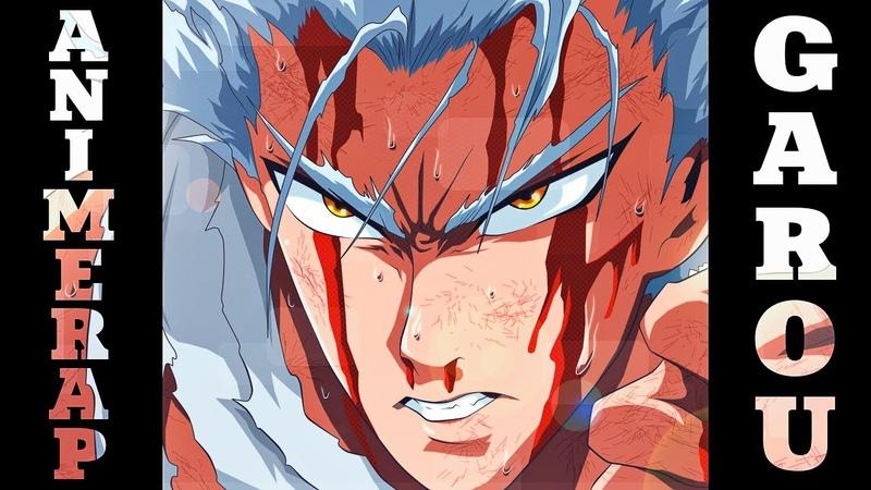 AnimeRap Реп про Гароу Ванпанчмен One Punch Man Garou Rap 2019