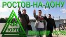 ЮРТВ 2016 Поездка в Ростов-на-Дону на поезде №638 Адлер - Ростов. №179