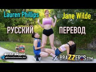 Lauren Phillips, Jane Wilde Перевод на русском (субтитры) анал porno sex big ass инцест милфа