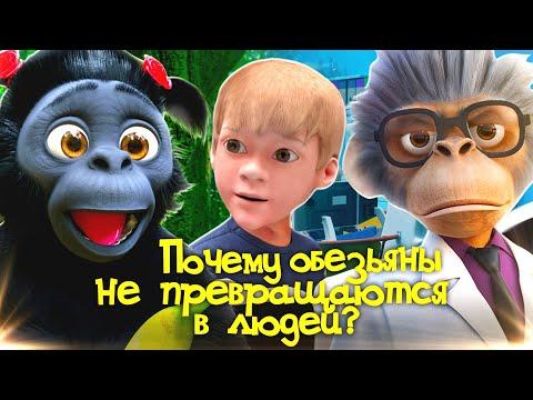 Почему обезьяны не превращаются в людей - Мультфильм об эволюции для детей