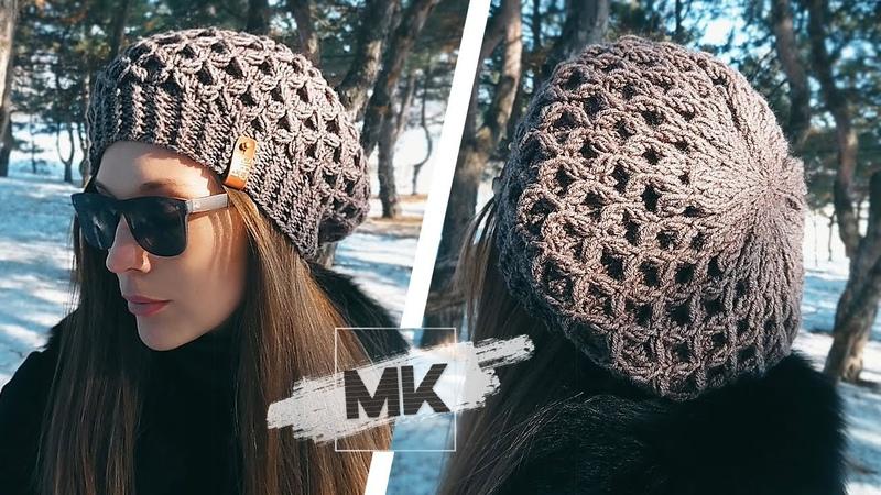 🆕 МОДНАЯ ШАПКА БЕРЕТ ОБЪЕМНЫМ УЗОРОМ Перезалив Knit womens hat DIY