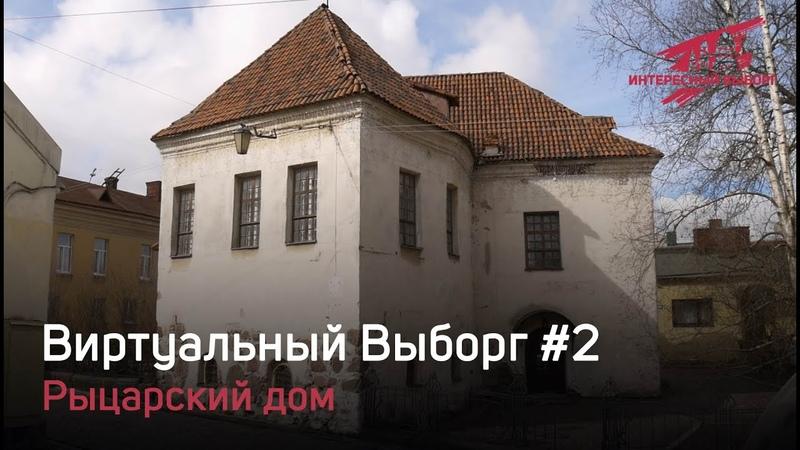 Виртуальный Выборг 2 - Рыцарский дом
