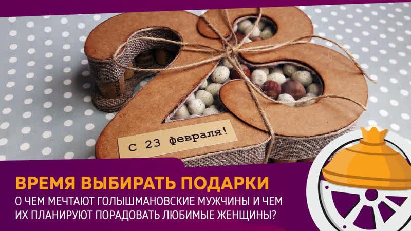 Каких подарков к празднику ждут голышмановские мужчины и чем их планируют порадовать любимые женщины