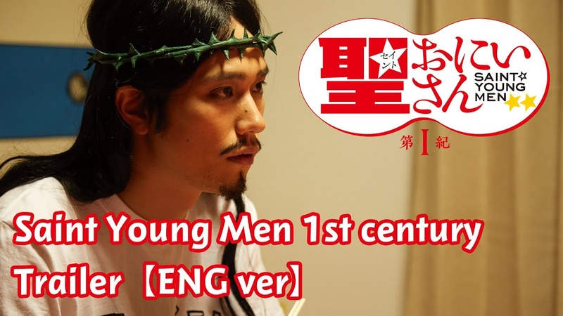 Jesus and Buddha have a holiday in Japan |Drama「Saint Young Men 1st century」Trailer ENG Ver