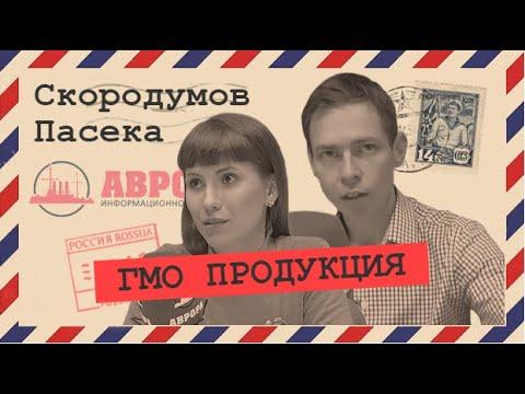 Министерство Пищевого Просвещения 2 Александр Скородумов
