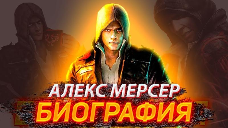 Prototype Полная Биография Алекса Мерсера История Алекса Мерсера
