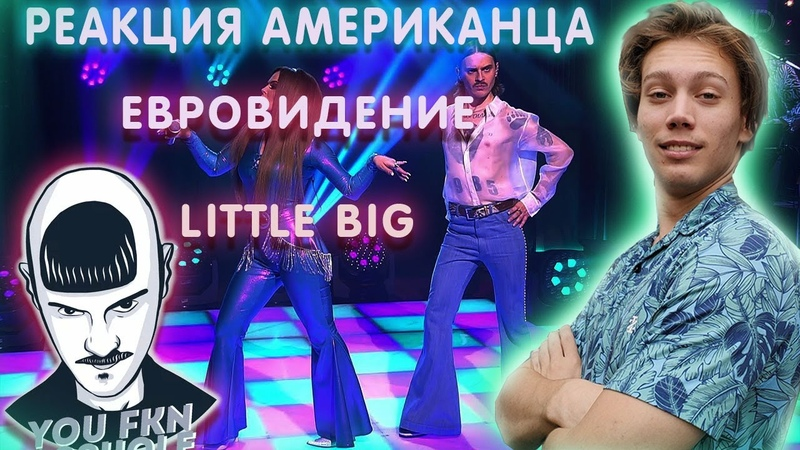 АМЕРИКАНЕЦ ОФИГЕЛ ОТ Little Big Uno