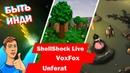Быть Инди ShellShock Live VoxFox Unferat