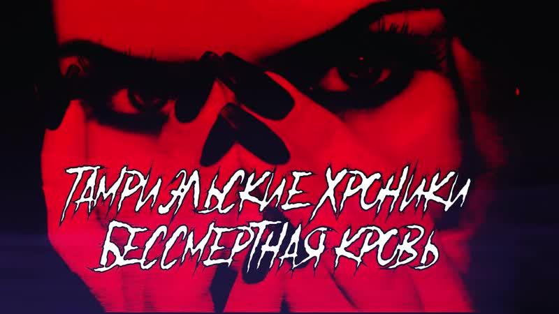 Тамриэльские Хроники Бессмертная кровь