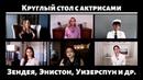 Круглый стол с актрисами: харассмент, BlackLivesMatter, сериалы 2020 (Корона, Утреннее шоу, Эйфория)