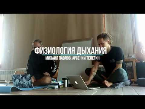 Физиология дыхания Михаил Павлов Арсений Телегин