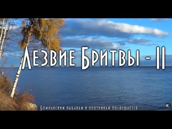 Лезвие бритвы 2 музыкальный фильм о рыболовных приключениях таежная река Зея 16
