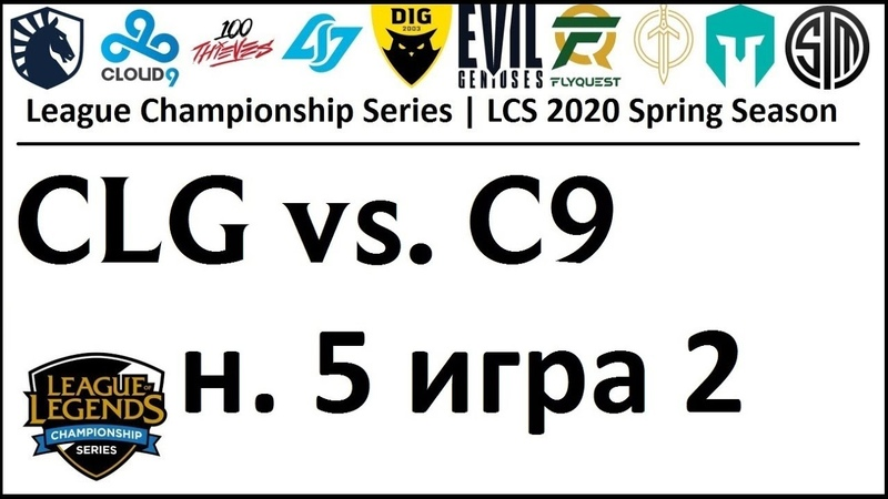 CLG vs. C9 Week 5 Day 1 LCS Spring 2020 ЛЦС Чемпионат Америки Cloud9 Counter Logic