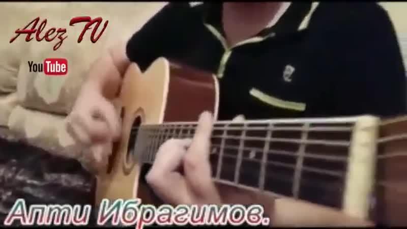 Апти Ибрагимов Прошла любовь