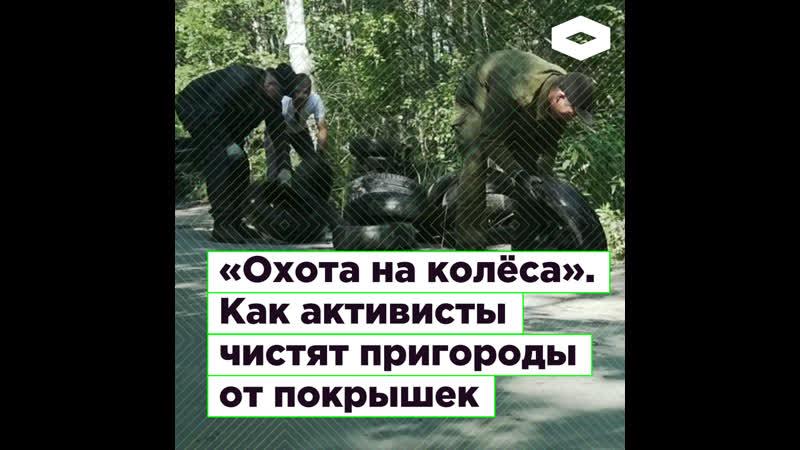 В Ленобласти волонтеры каждый год собирают тонны автопокрышек ROMB