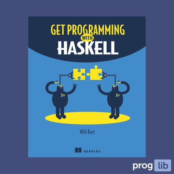 Get programming with Haskell (2018)Автор: