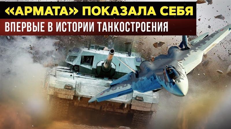 Революция в танкостроении Армата воплотит в себе технологии Су 57